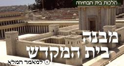 מראה המקדש