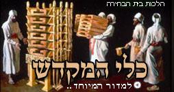 כלי המקדש