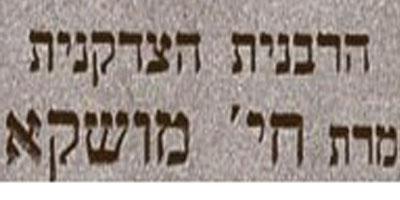 שלושה סיפורים על הרבנית