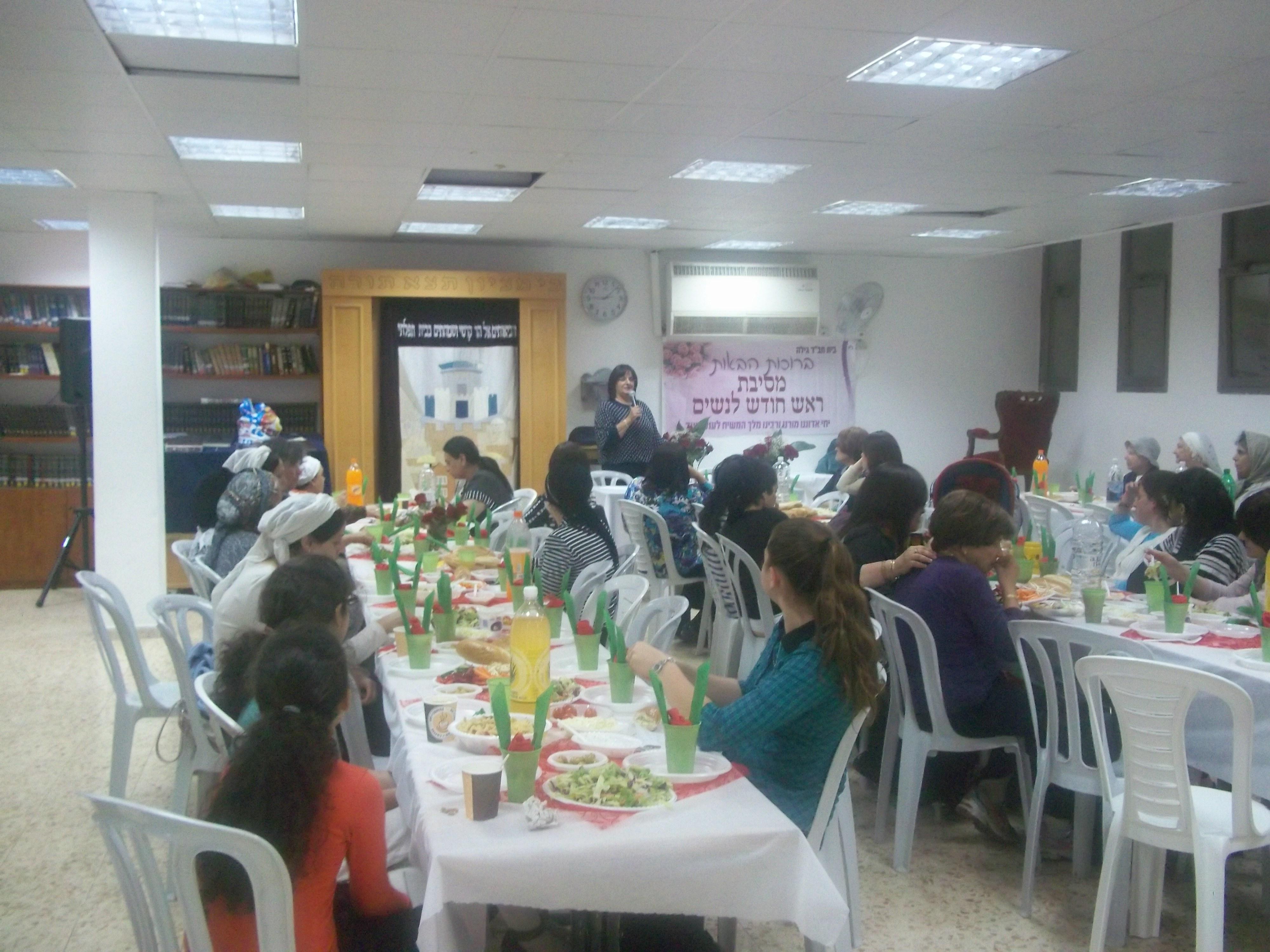 מסיבת ראש חודש לנשים התקיימה בגילה